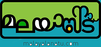 Malayalanatu Web Journal