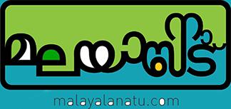 Malayalanatu Web Journal