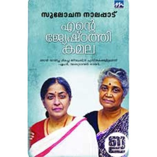 ente-jyeshtathy-kamala-500x500