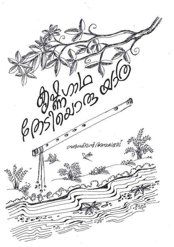 vrindavan-yathra