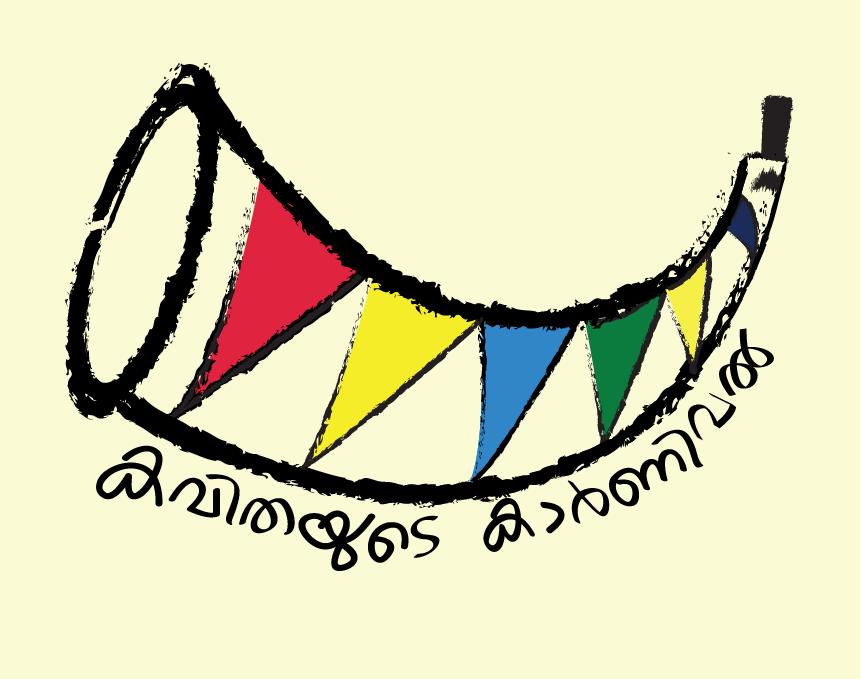 കാർണിവൽ 2017 ഗ്യാലറി